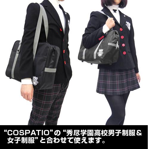 ペルソナ/ペルソナ5/秀尽学園高校 スクールバッグ