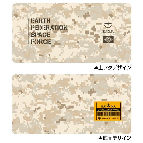 ガンダム/機動戦士ガンダム/連邦軍 迷彩柄メガネケース