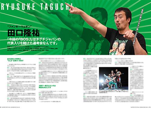 新日本プロレスリング/新日本プロレスリング/BEST OF THE SUPER Jr.24 パンフレット