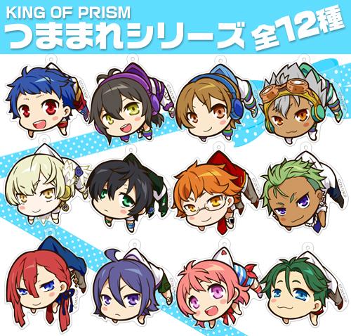 プリティーリズム/KING OF PRISM by PrettyRhythm/香賀美タイガ アクリルつままれストラップ