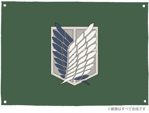 進撃の巨人/進撃の巨人/調査兵団旗
