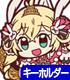 ツキミ・ヨゾラ つままれキーホルダー