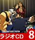ラジオCD 「鉄華団放送局」 Vol.8
