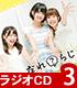 ラジオCD 「だれ?らじ」 Vol.3