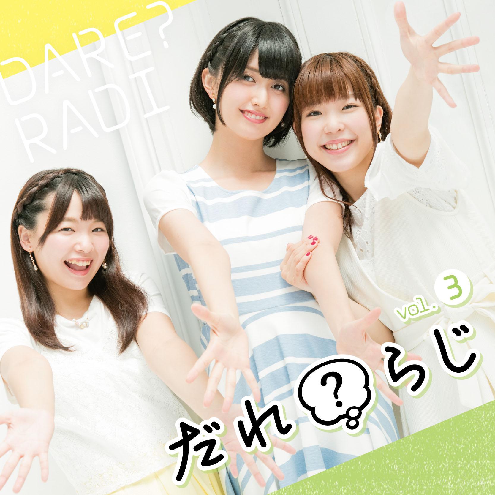 だれ?らじ/だれ?らじ/ラジオCD 「だれ?らじ」 Vol.3