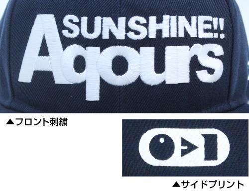 ラブライブ!/ラブライブ!サンシャイン!!/Aqours刺繍フラットバイザー