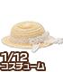 PIC139【1/12サイズドール用】 レースリボンの麦わら..