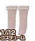 PIC141【1/12サイズドール用】 ピコDコットンレース..