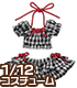 PIC145【1/12サイズドール用】 ギンガムチェックパフ..