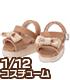AZONE/ピコニーモコスチューム/PIC146【1/12サイズドール用】 リボンストラップサンダル