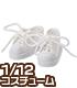 PIC147【1/12サイズドール用】 ピコDローカットスニ..