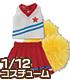 AZONE/ピコニーモコスチューム/PIC148【1/12サイズドール用】 チアリーダーセット