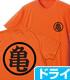 亀仙流 ドライTシャツ