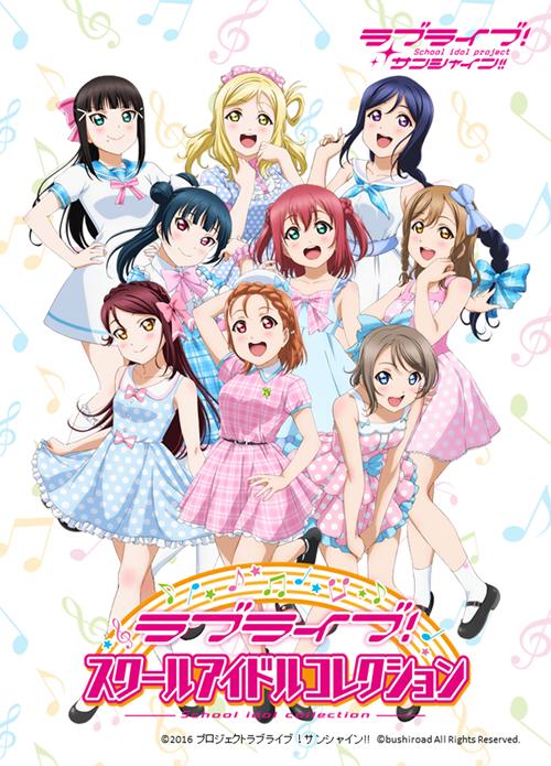 ラブライブ!/ラブライブ!サンシャイン!!/ラブライブ! スクールアイドルコレクション Vol.07/1ボックス