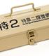 機動警察パトレイバー/THE NEXT GENERATION パトレイバー/THE NEXT GENERATIONパトレイバー 山形ツールボックス