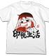 双葉杏の目指せ印税生活Tシャツ