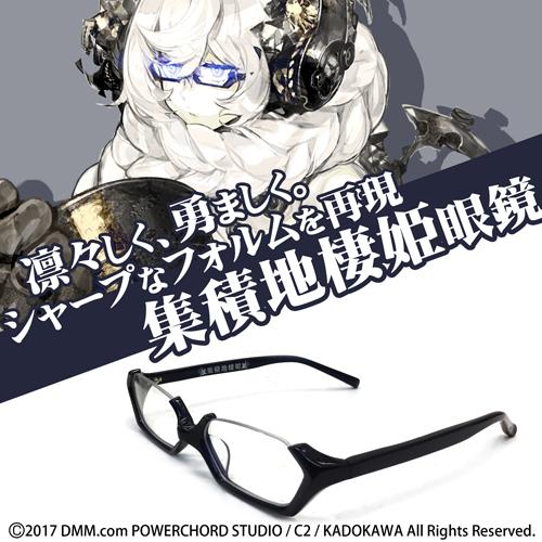 集積地棲姫 眼鏡