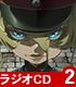 ラジオCD 「幼女戦記 ラジオの悪魔」 Vol.2