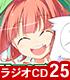 ラジオCD 「ほめられてのびるらじおZ」 Vol.25