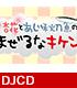 DJCD 「杏花とあじ秋刀魚と歩サラと香山いちごのバラすなキ..