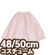 FAR218【48/50cmドール用】50シースルースカート
