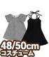 FAR220【48/50cmドール用】50Tシャツキャミワン..