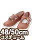 FAR223【48/50cmドール用】50クロスストラップシ..