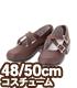 AZONE/50 Collection/FAR223【48/50cmドール用】50クロスストラップシューズ
