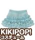 KPT020【KIKIPOP!用】きのこプラネット「シュガー..