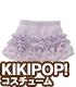 AZONE/KIKIPOP!/KPT020【KIKIPOP!用】きのこプラネット「シュガーフリルスカート」