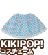 AZONE/KIKIPOP!/KPT021【KIKIPOP!用】きのこプラネット「リトルポケットスカート」