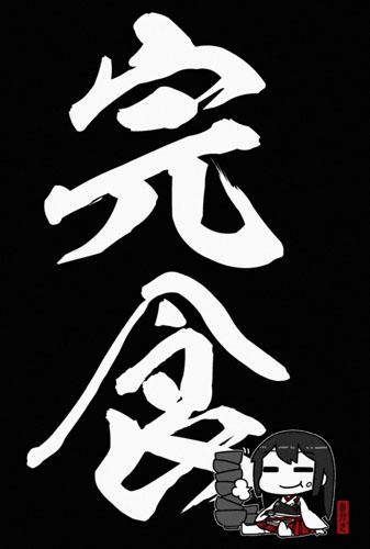 艦隊これくしょん -艦これ-/艦隊これくしょん -艦これ-/★限定★赤城の完食甚平
