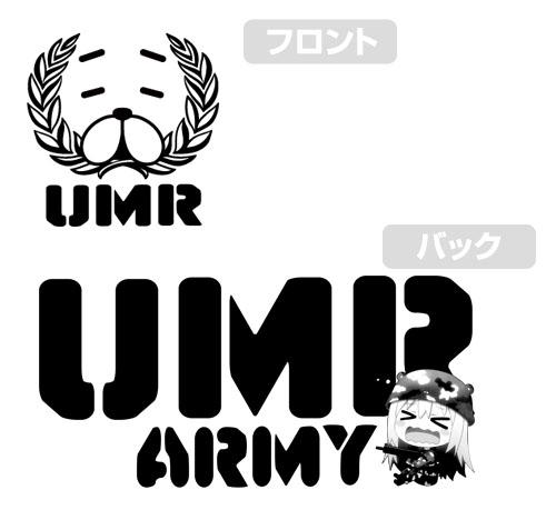 干物妹!うまるちゃん/干物妹!うまるちゃん/U・M・R ARMY ポロシャツ