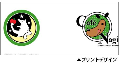 遊☆戯☆王/遊☆戯☆王VRAINS/Café Nagiロゴ フルカラーマグカップ