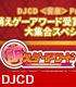 DJCD 「<音泉>Presents萌えゲーアワード受賞作品..