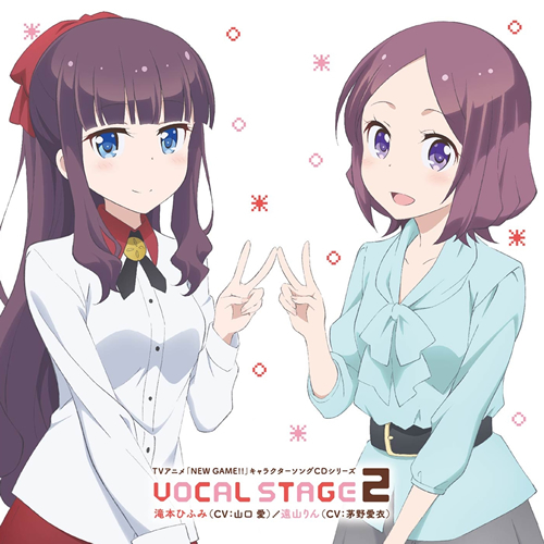 NEW GAME!/NEW GAME!!/★GEE!特典付★TVアニメ「NEW GAME!!」キャラクターソングCDシリーズ VOCAL STAGE 2【CD】