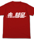 赤い彗星Tシャツ