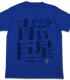 青い巨星Tシャツ