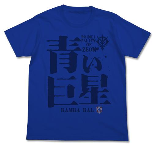 ガンダム/機動戦士ガンダム/青い巨星Tシャツ