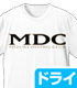 MDCドライTシャツ