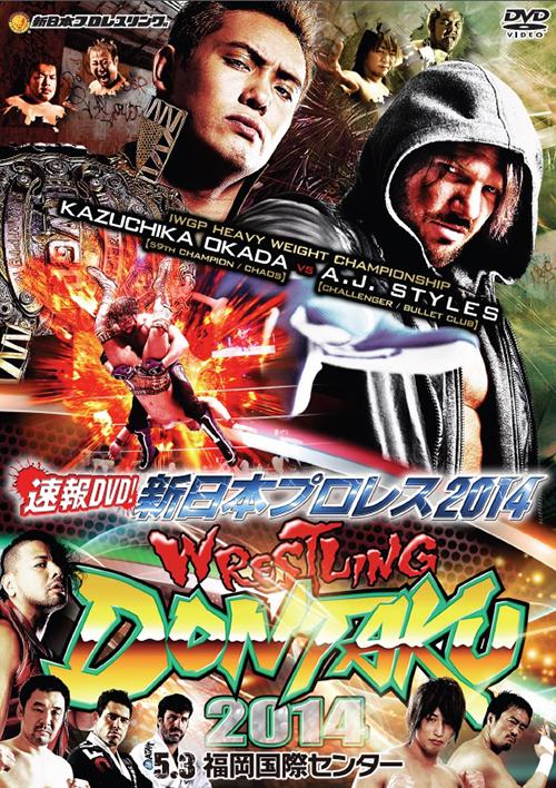 新日本プロレスリング/新日本プロレスリング/DVD 速報2014 レスリングどんたく5.3福岡国際センター