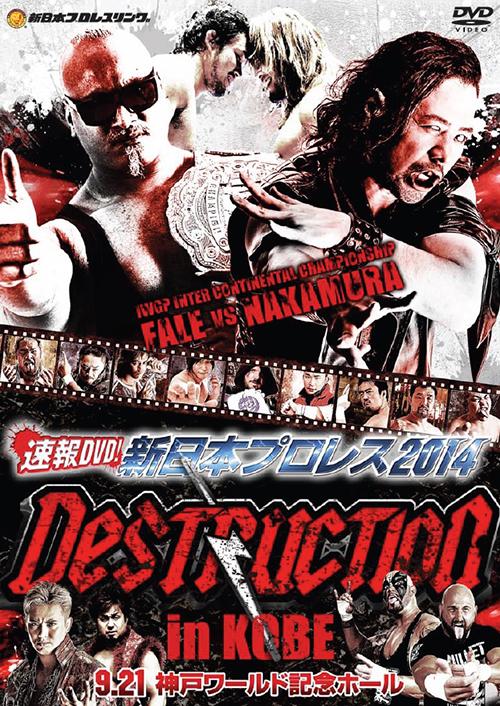 新日本プロレスリング/新日本プロレスリング/DVD 速報2014 DESTRUCTION in KOBE 9.21