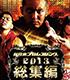 DVD 新日本プロレス2013総集編
