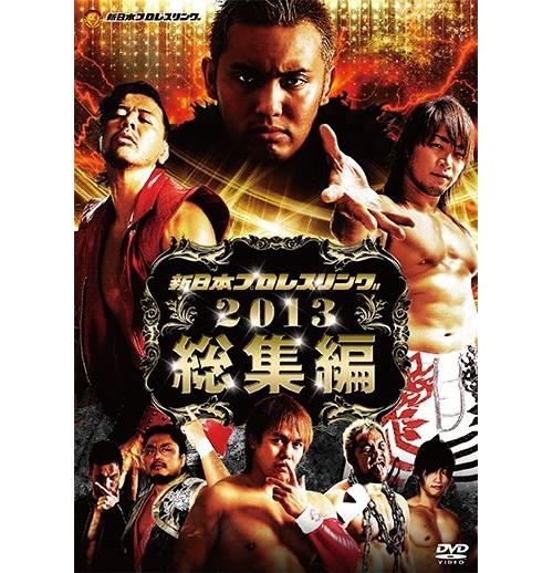 新日本プロレスリング/新日本プロレスリング/DVD 新日本プロレス2013総集編