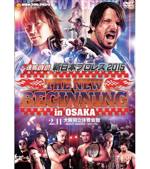 新日本プロレスリング/新日本プロレスリング/DVD 速報2015 THE NEW BEGINNING in OSAKA 2.11
