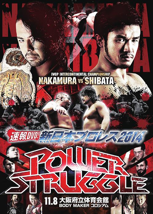 新日本プロレスリング/新日本プロレスリング/DVD 速報2014 POWER STRUGGLE 11.8