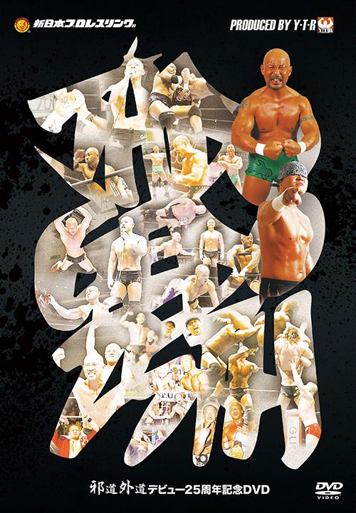 新日本プロレスリング/新日本プロレスリング/DVD 矢野通プロデュース「邪道外道デビュー25周年記念」