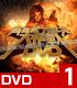 新日本プロレス大作戦 Vol.1【DVD】