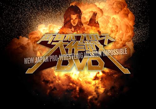新日本プロレスリング/新日本プロレスリング/新日本プロレス大作戦 Vol.3【DVD】