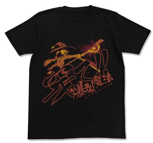この素晴らしい世界に祝福を!/この素晴らしい世界に祝福を!2/穿て! 爆裂魔法Tシャツ